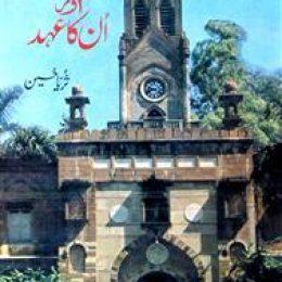 Sir Syed Ahmad Khan Aur Unka Ahad