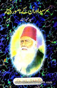 Sir Syed Aur Unke Namwar Rufaqa – سرسید اور ان کے نامور رفقاء