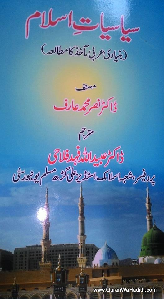 Siyasiyat e Islam, سیاسیات اسلام