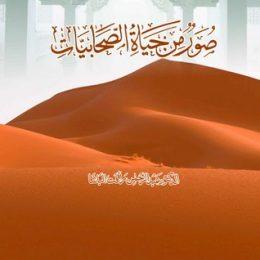 Suwar Min Hayat Al Sahabiyat
