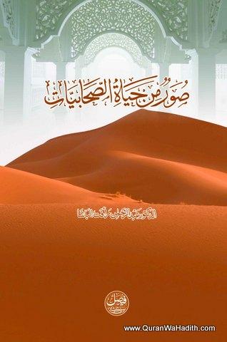 Suwar Min Hayat Al Sahabiyat – صور من حياة الصحابيات