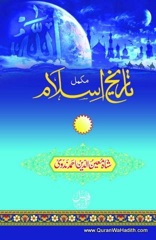 Tareekh e Islam 4 Vols, تاریخ اسلام