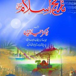 Tareekh e Islam Urdu