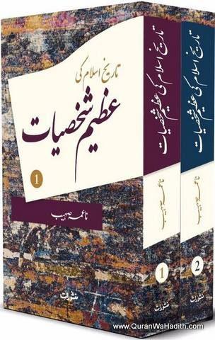 Tareekh e Islam Ki Azeem Shakhsiyat