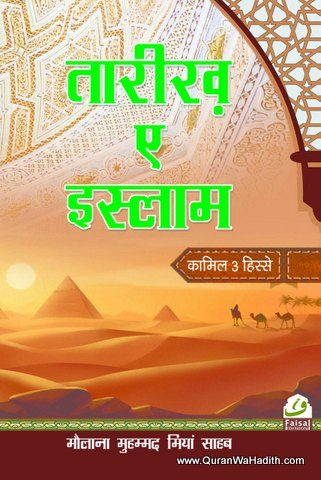 Tareekh e Islam Hindi