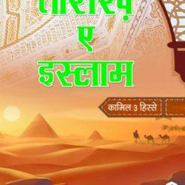 Tareekh e Islam Hindi
