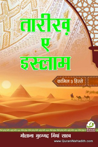 Tareekh e Islam Hindi – तारीख ए इस्लाम