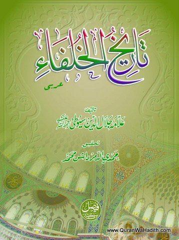 Tareekh ul Khulafa Arabic
