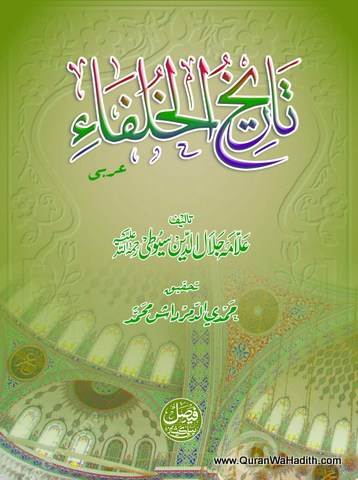 Tareekh ul Khulafa Arabic – تاریخ الخلفاء