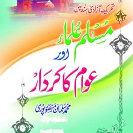 Tehreek Azadi e Hind Mein Muslim Ulama Aur Awam Ka Kirdar