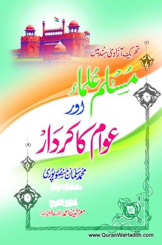 Tehreek Azadi e Hind Mein Muslim Ulama Aur Awam Ka Kirdar – تحریک آزادی ہند