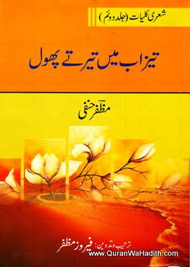 Tezab Me Tairte Phool, Shayari Kulliyat, 2 Vols, تیزاب میں تیرتے پھول, شعری کلیات