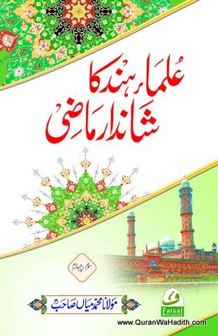 Ulama e Hind Ka Shandar Mazi, 4 Vols – علماء ھند کا شاندار ماضی