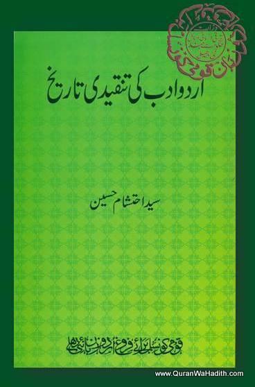 Urdu Adab Ki Tanqeedi Tareekh, اردو ادب کی تنقیدی تاریخ