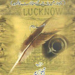 Urdu Sahafat Ke 200 Saal