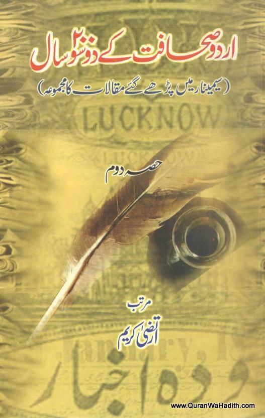 Urdu Sahafat Ke 200 Saal – 2 Vols – اردو صحافت کے ٢٠٠ سال