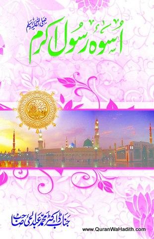 Uswa e Rasool e Akram – اسوة رسول اكرم