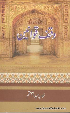 Waqf Qawaneen