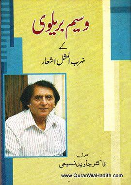 Wasim Barelvi Zarb ul Misal Ashaar