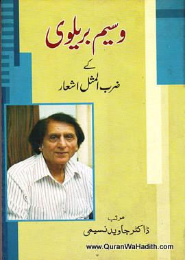 Wasim Barelvi Zarb ul Misal Ashaar, وسیم بریلوی کے ضرب المثل اشعار