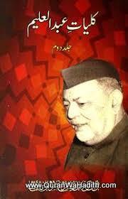 Kulliyat e Abdul Aleem  2 Vols – کلیات عبد العلیم