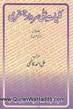 Kulliyat e Ali Safdar Jafri