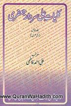Kulliyat e Ali Safdar Jafri 2 Vols, کلیاتِ علی سردار جعفری