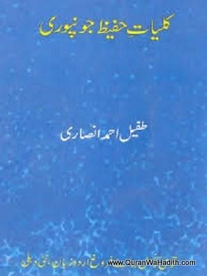 Kulliyat e Hafeez Jaunpuri, کلیات حفیظ جونپوری