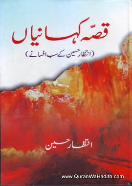 Qissa Kahaniyan, قصہ کہانیاں