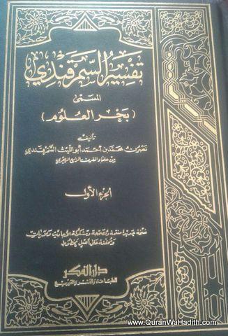 تفسير السمرقندي, بحر العلوم – 3 جلد – Tafseer Samarqandi