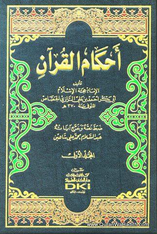 أحكام القرآن للجصاص