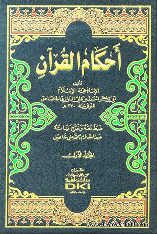 أحكام القرآن للجصاص – 3 جلد – Ahkam Al Quran Jassas
