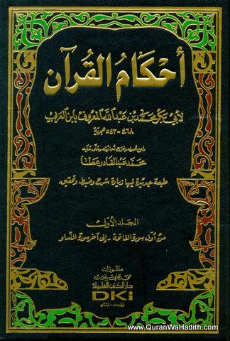 احكام القران – 4 جلد – Ahkam Al Quran Ibn Arabi