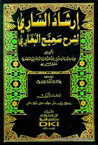 إرشاد الساري لشرح صحيح البخاري – 15 جلد – Irshad Al Sari Li Sharh Sahih Al Bukhari
