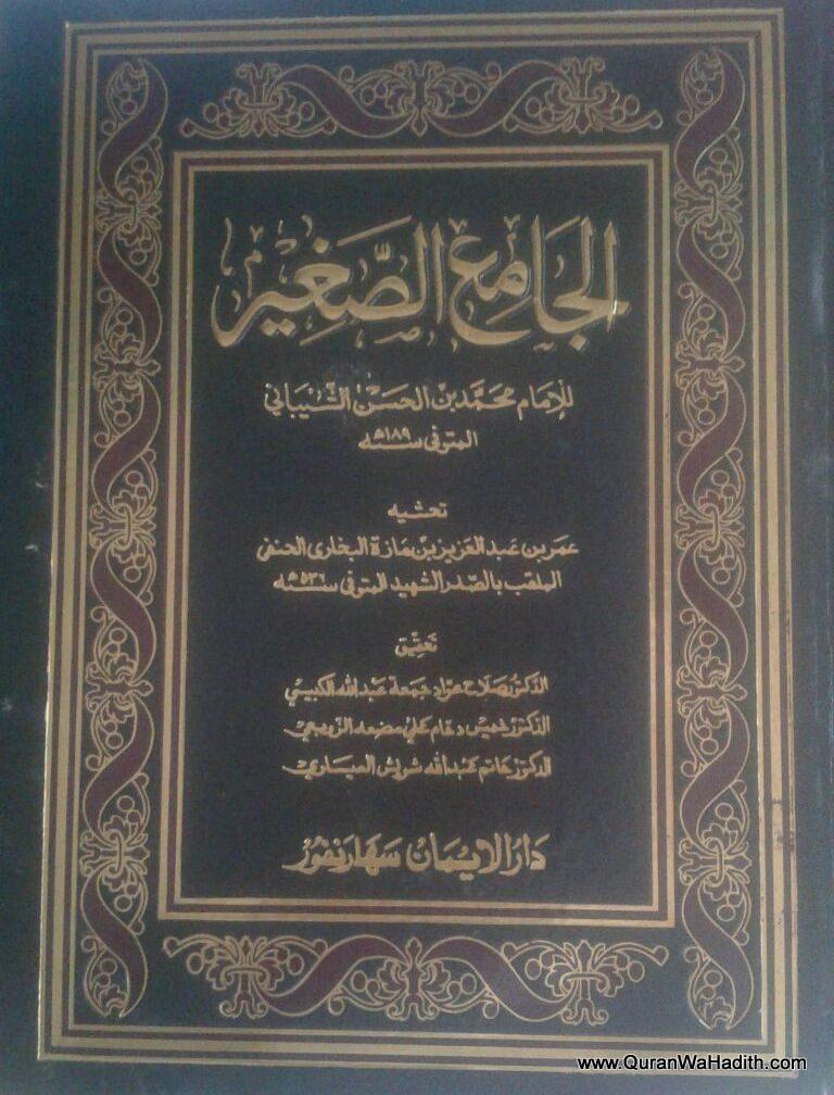 الجامع الصغير لمحمد بن الحسن الشيباني