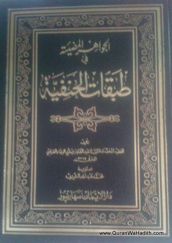 Al Jawahir Al Mudiyah Fi Tabaqat Al Hanafiyah, الجواهر المضية في طبقات الحنفية