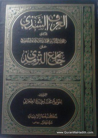 العرف الشذي على جامع الترمذي – Al Arf Al Shazi