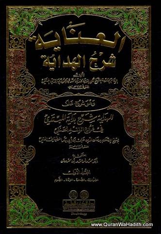 العناية شرح الهداية – 6 جلد – Al Inayah Sharh Al Hidayah