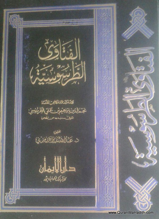 الفتاوى الطرسوسية – Fatawa Al Tarsusiyah
