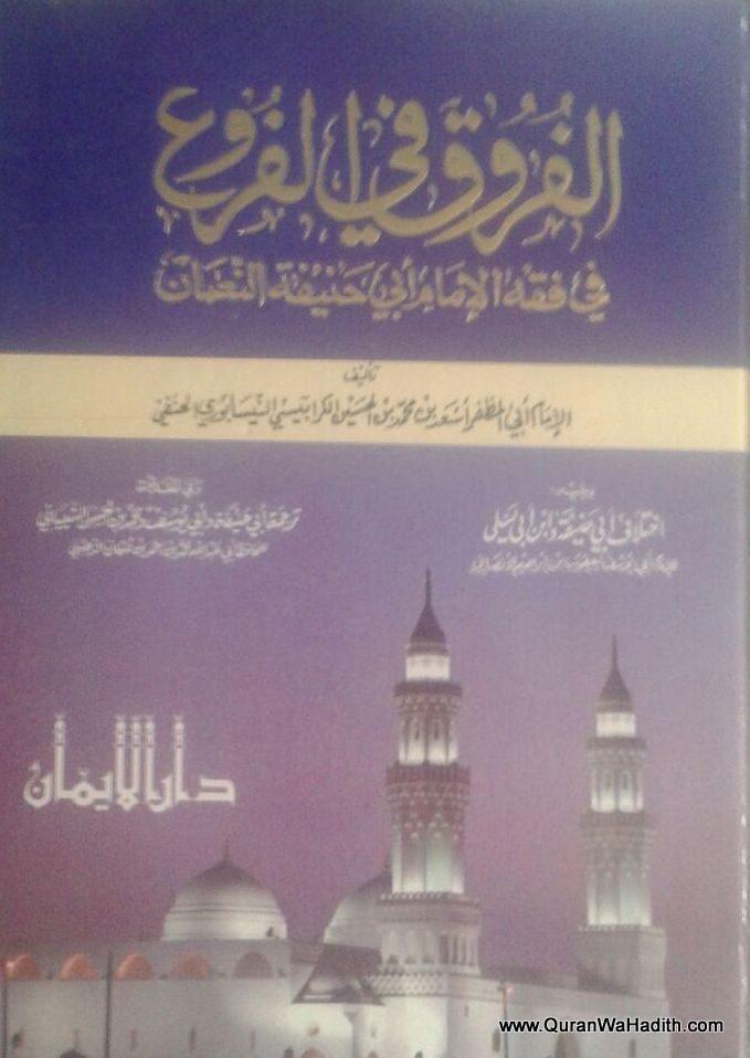 الفروق في الفروع في فقه الإمام أبي حنيفة النعمان