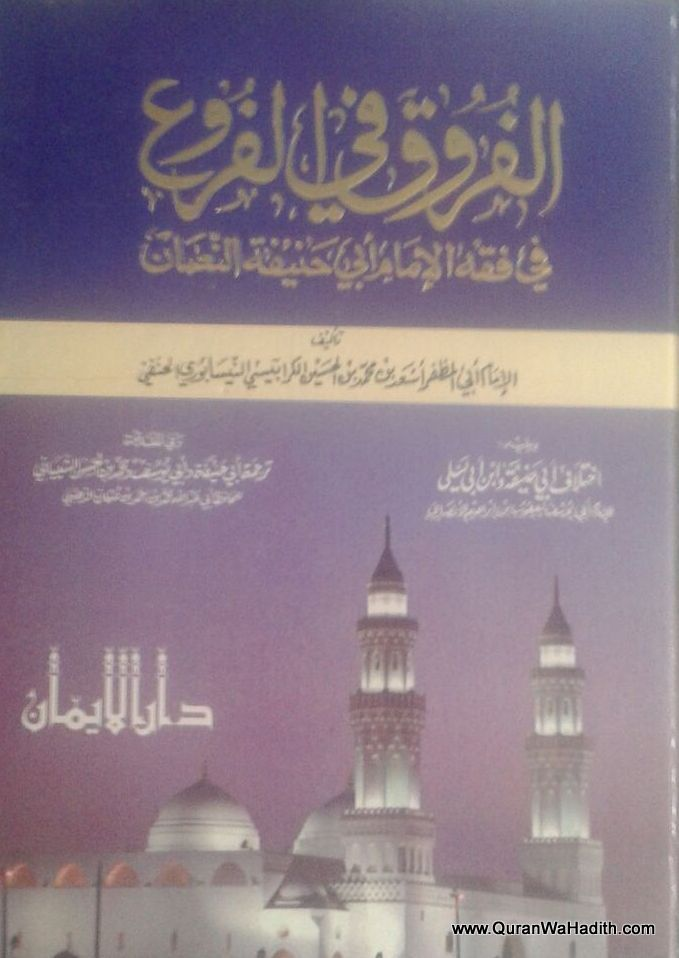 Al Furooq Fi Al Furoo, الفروق في الفروع في فقه الإمام أبي حنيفة النعمان