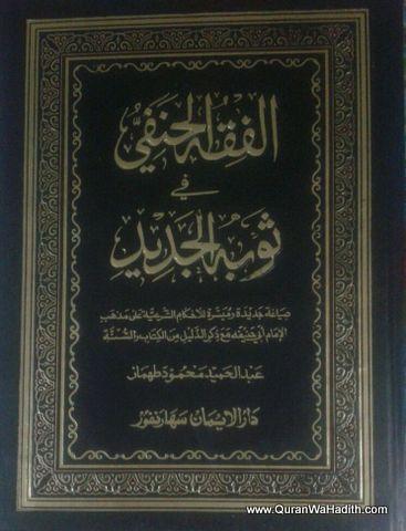 Al Fiqh Al Hanafi Fi Thawbihi Al Jadid, الفقه الحنفي في ثوبه الجديد