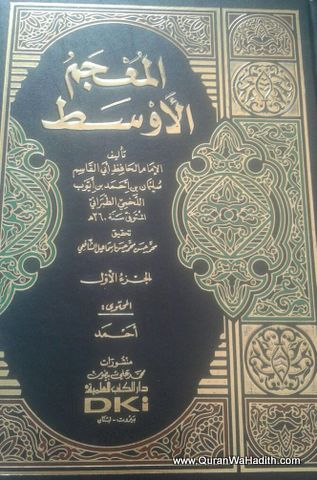 المعجم الأوسط للطبراني – 7 جلد – Al Mu'jam Al Awsat
