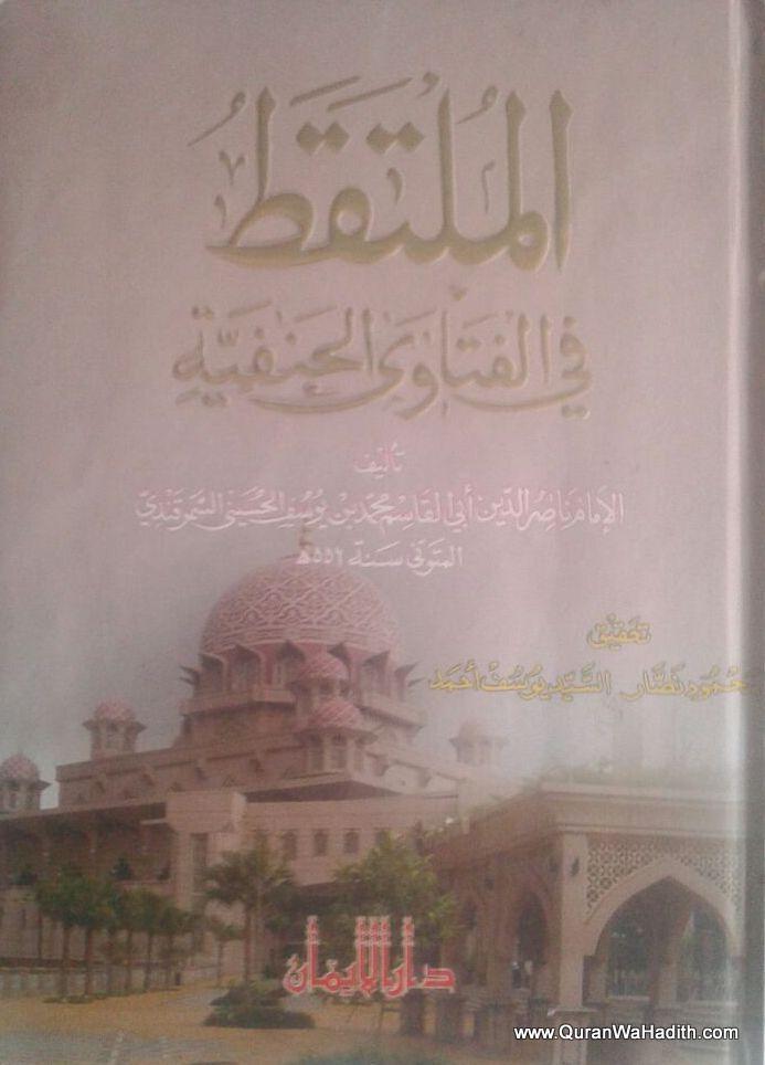 الملتقط في الفتاوى الحنفية – Al Multaqat Fi Al Fatawa Al Hanafiyah