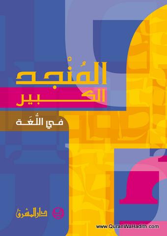 المنجد الكبير في اللغة – Al Munjid Arabic Dictionary