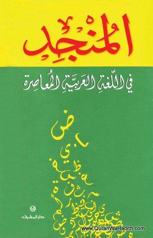 المنجد في اللغة العربية المعاصرة