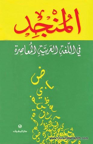 المنجد في اللغة العربية المعاصرة – Al Munjid Arabic Dictionary