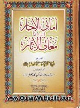 امانی الاحبار شرح معانی الاثار – عربی – Aamani Al Ahbar Sharh Maani ul Aasar