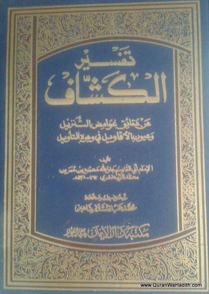 تفسير الكشاف, Tafseer Kashaf