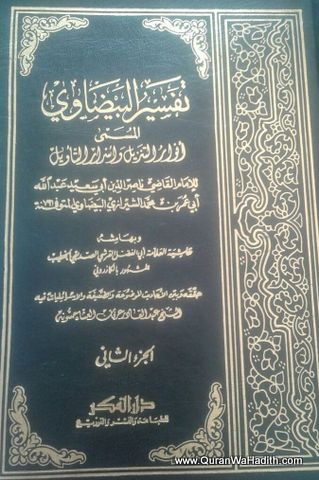 تفسير البيضاوي – انوار التنزيل واسرار التأويل – 5 جلد – Tafseer e Bezawi